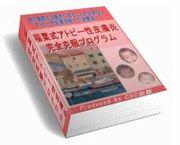 稲葉式アトピー改善プログラム.jpg